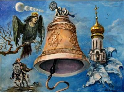 "Картина ""Медный колокол"""