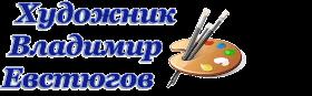 Художник Владимир Евстюгов, живопись, картины маслом.